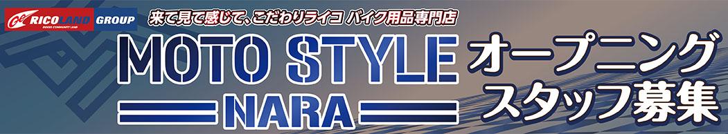 MOTO STYLE奈良