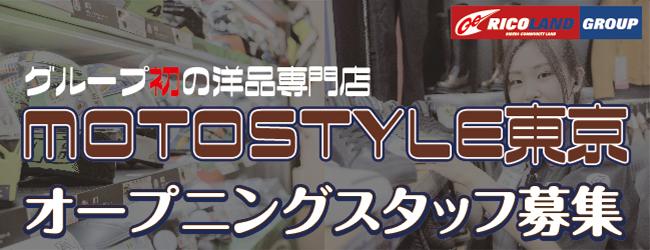 MOTO STYLE東京