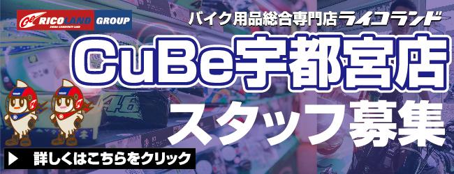 Cube宇都宮